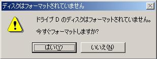 ドライブDのディスクはフォーマットされていません。今すぐフォーマットしますか?