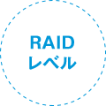 RAIDレベル+