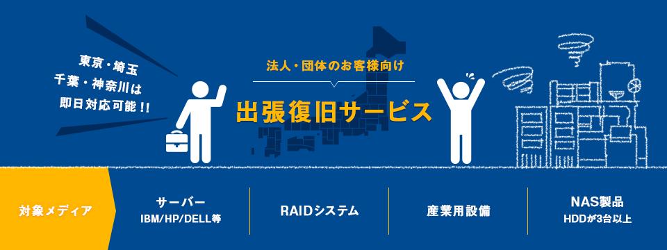 法人・団体のお客様向け 出張復旧サービス 東京・埼玉・神奈川は即日対応可能!! 対象メディア サーバー IBM/HP/DELL等 RAIDシステム 産業用設備 NAS製品 HDDが3台以上