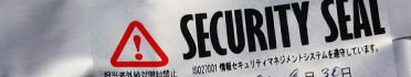 世界基準の情報セキュリティ管理